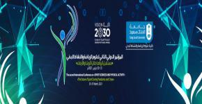 المتحدثون بالمؤتمر الدولي الثاني لعلوم الرياضة والنشاط البدني