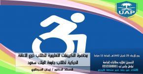 محاضر التكييفات التعليمية للطلاب ذوي الإعاقة الحركية - برنامج الوصول الشامل