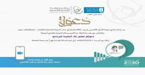 في ٧ وحدات إثرائية علمية  انطلاق برنامج موهبة الإثرائي الأكاديمي للطالبات بجامعة الملك سعود