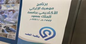وكلية الجامعة لشؤون الطالبات تستقبل وفدان من وزارة التعليم ومؤسسة موهبة