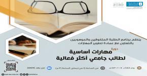 دورة ( مهارات أساسية لطالب جامعي أكثر فعالية )