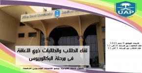 يسر برنامج الوصول الشامل عقد لقاء لجميع الطلبة من ذوي الإعاقة بجامعة الملك سعود في مرحلة البكالوريوس