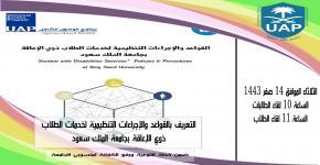 برنامج الوصول الشامل - يعقد محاضرة بعنوان التعريف بالقواعد والإجراءات التنظيمية لخدمات الطلاب ذوي الإعاقة بجامعة الملك سعود
