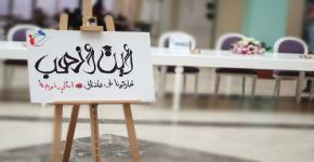 KSU Female Languages and Translation College Organizes 'Where Should I Go' Event