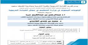 دعوة حلقة نقاش: أولويات البحوث في وزارة التعليم في مجال القيادة التربوية