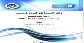 الإصدار الجديد لكرسي الملك عبد الله بن عبد العزيز للحسبة وتطبيقاتها المعاصرة واقع الجودة في العمل الحسبي دراسة وصفية تقويمية في مدينة الرياض بالمملكة العربية السعودية