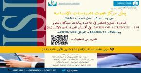 مبادرة تعزيز النشر في قاعدة بيانات شبكة العلوم (Web of Science- ISI) في أقسام الدراسات الإنسانية (الدورة الثانية)