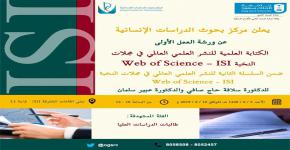 ورشة عمل (الكتابة العلمية للنشر العلمي العالمي في مجلات النخبة web of science )