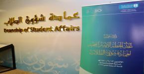 تحديث الخطة الإستراتيجية لعمادة شؤون الطلاب