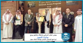 مجلس العالم الإسلامي للإعاقة والتأهيل يمنح جائزة التميز لبرنامج الوصول الشامل بجامعة الملك سعود