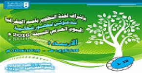 اليوم العربي للبيئة 2016 م