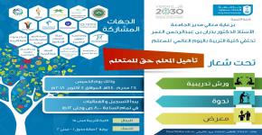 مشاركة جستر الرياض باليوم العالمي للمعلم تحت شعار تأهيل المعلم حق للمتعلم