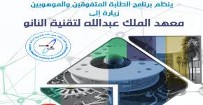 زيارة المتفوقات والموهوبات لمعهد الملك عبدالله لتقنية النانو