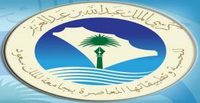 مؤتمر التطبيقات المعاصرة للحسبة في المملكة العربية السعودية