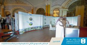 King Saud University Medical City Participates Hospitals Architectonics Forum