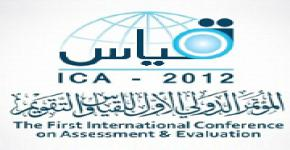 KSU's Vice Rectorate of Development and Quality attends the first International Conference on Assessment and Evaluation