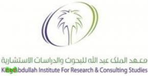 زيارة معهد الملك عبدالله لمعهد التصنيع المتقدم