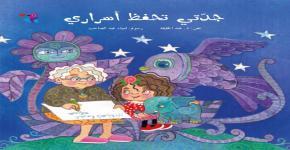 """تكرم مؤسسة الفكر العربي الدكتورة هند خليفه لادراج كتابها على لائحة الشرف الخاصة بجائزة """"كتابي"""""""