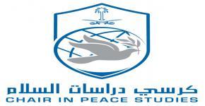 كرسي دراسات السلام يدعوكم لحضور محاضرة بعنوان (الأمن الإنساني والمفاهيم المستجدة للأمن: رؤية نظرية وحالات تطبيقية في المنطقة العربية)