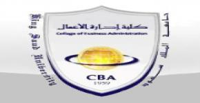 New College of Business Administration Dean, Moaddi Almeth-hib, lauds his predecessor