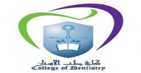 KSU dental expert recommends solutions for Kingdom's dental woes
