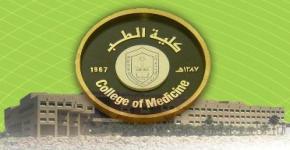 Dr. Badran Al-Omar visits KSU's College of Medicine
