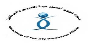 Vice Rector Al-Ruwais revamps the KSU's E-Portal for Deanship of Faculty and Personnel Affairs