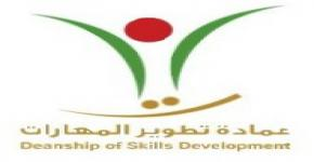 Deanship of Skills Development holds faculty workshops on Twitter, instructional practices and publishing practices