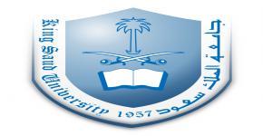وظائف شاغرة للباحثين السعوديين بجامعة الملك سعود
