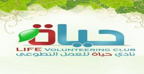 KSU Students of the Life Volunteering Club provide the needy winter clothing