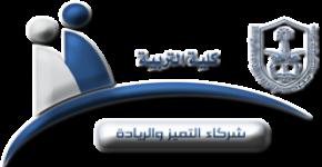 كرسي الشيخ عبد الله بن سالم باحمدان يستضيف خبيرة عالمية بمجال القواعد الإرشادية