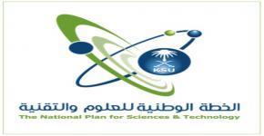 موعد جديد للتقديم على مشروعات التقنيات الإستراتيجية  للخطة الوطنية للعلوم والتقنية والابتكار