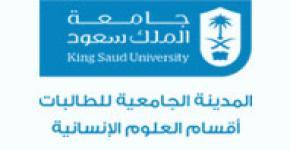 الدكتورة بنية الرشيد تلتقي طالبات كلية اللغات والترجمة