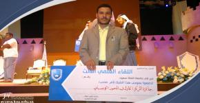 كرسي العبيكان يحصل على المركز الاول في اللقاء العلمي الثالث لطلاب الجامعة