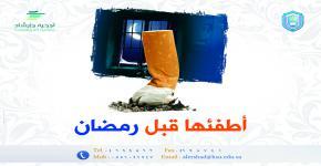 منسوبي الجامعة يستقبلون حملة .. ( أطفئها قبل رمضان )