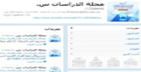 خدمة جديدة تقدمها مجلة جامعة الملك سعود (فرع الدراسات الإسلامية) للباحثين عبر twitter