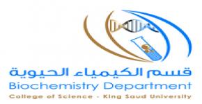 قسم الكيمياء الحيوية يقيم لقاء ترفيهي لطلاب و منسوبي القسم في يوم الخميس 1/1/1434هـ