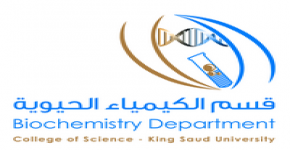 قسم الكيمياء الحيوية يقيم لقاء طلابي مفتوح لطلبة ومنسوبي القسم