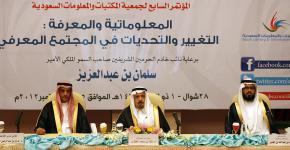 وزير التعليم العالي يفتتح المؤتمر السابع للمكتبات والمعلومات السعودية بجامعة الملك سعود ويدشن مشروع تطوير ودعم نوادي القراءة السعودية