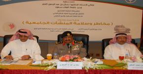 معالي مدير جامعة الملك سعود يفتتح ورشة سلامة المنشآت الجامعية