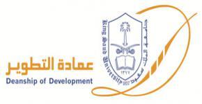 عمادة التطوير تصدر تعميماً لجميع كليات الجامعة