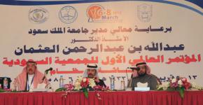 افتتاح المؤتمر العالمي الأول للجمعية السعودية لهشاشة العظام