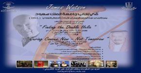DNA research luminary James Watson enlighten King Saud University