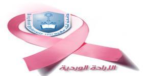 """الكشف السريري عن سرطان الثدي لطالبات جامعة الملك سعود  ضمن حملة """" الإرادة الوردية"""""""