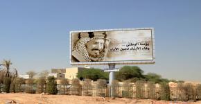 جامعة الملك سعود  تحتفل باليوم الوطني من خلال شاشات عملاقة
