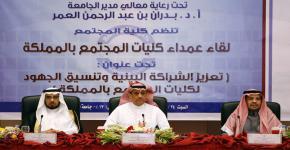 افتتاح لقاء عمداء كليات المجتمع بالمملكة