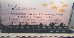 جامعة الملك سعود تحصد 24 جائزة بمعرض ماليزيا الدولي الحادي عشر للابتكار والاختراع