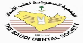 الجمعية السعودية لطب الأسنان