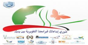 حملة تعريفية بالبرامج التطويرية في المراكز النسائية