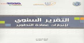 عمادة التطوير تصدر تقرير إنجازاتها السنوي للعام الثاني